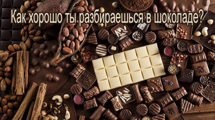 Тест: Как хорошо ты разбираешься в шоколаде?
