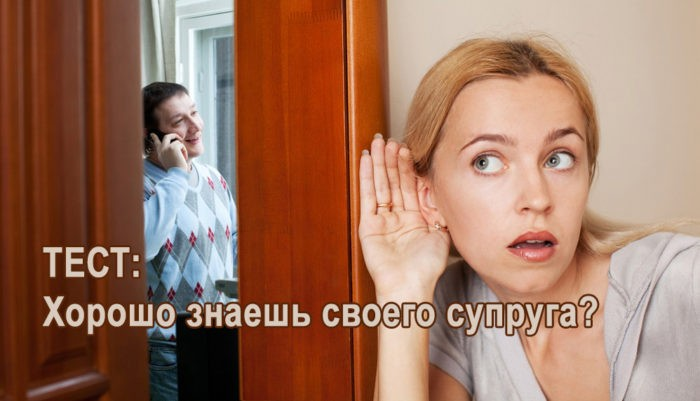 Тест: Хорошо ли Вы знаете своего супруга?